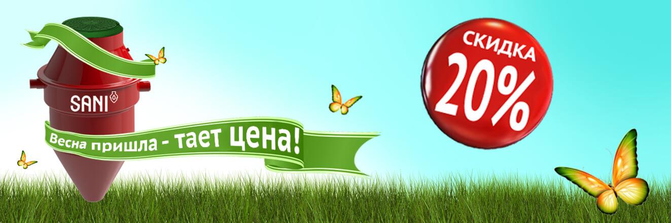 Автономные канализации САНИ скидка септик в Перми, купить, цена