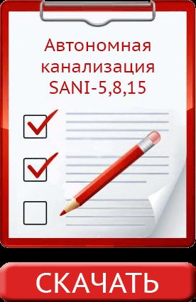 Прейскурант цен SANI