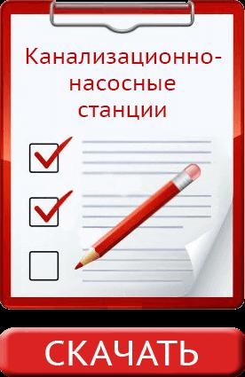 SANI КНС прейскурант