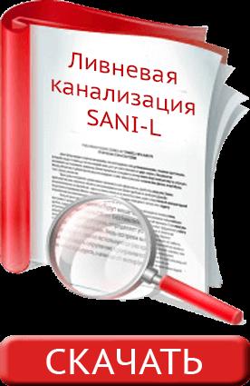 технический паспорт SANI ливневка