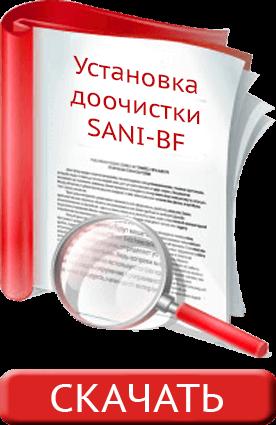 технический паспорт SANI СДО