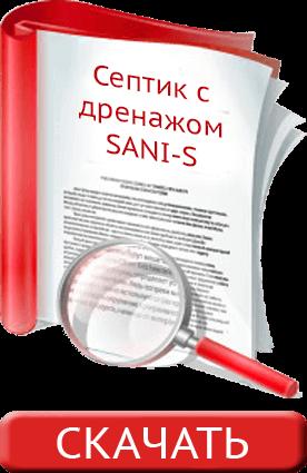 Паспорт Sani технический